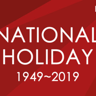 2019 National Holiday & HFL Offices Closed