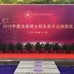 """HongFangLaw iMerit Scholarship / 鸿方智惠奖学金"" Awarding Ceremony"