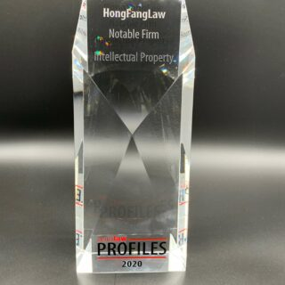 HongFangLaw ranked on Asialaw Profiles 2020