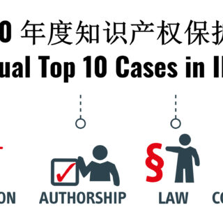 2019-2020 QBPC Annual Top 10 Cases in IP Protection